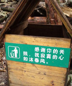 趣味垃圾桶标语一【图】