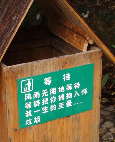 趣味垃圾桶标语二【图】